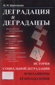 Шапталов Б.Н. Деградация и деграданты: история социальной деградации и механизмы её преодоления