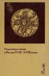 Отречённое чтение в России XVII-XVIII веков
