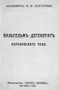 Бехтеревъ В.М. Вильгельмъ - дегенератъ нероновскаго типа