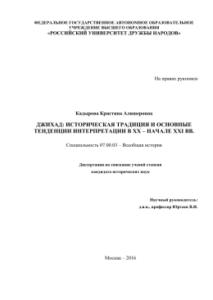 Кадырова К.А. Джихад: историческая традиция и основные тенденции интерпретации в XX–начале XXI вв.