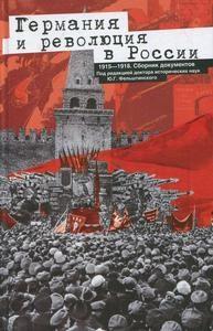 Германия и революция в России. 1915-1918.