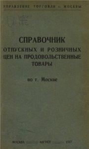 Справочник отпускных и розничных цен на продовольственные товары по г. Москве