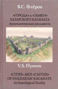 """Флёров В.С. """"Города"""" и """"замки"""" Хазарского каганата"""