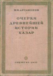 Артамонов М.И. Очерки древнейшей истории хазар