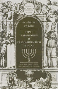 Гафни И.М. Евреи Вавилонии в талмудическую эпоху