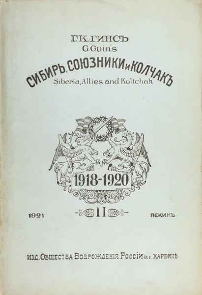 Гинсъ Г.К. Сибирь, союзники и Колчакъ