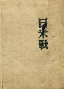 Фукунага К. Записки о будущей японо-американской войне