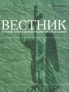 Вестник Русской христианской гуманитарной академии. Том 7, вып. 1 за 2006 год.