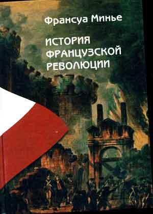 Минье Ф. История Французской революции