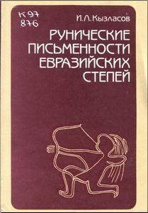 Кызласов И.Л. Рунические письменности евразийских степей