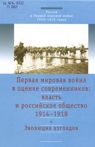 Первая мировая война в оценке современников