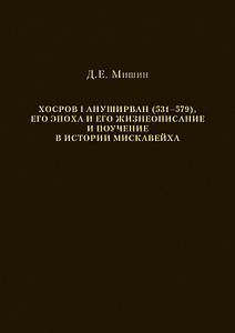 Мишин Д.Е. Хосров I Ануширван