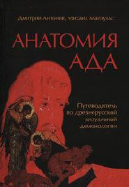 Антонов Д.И., Майзульс М.Р. Анатомия ада.