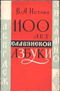 Истрин В.А. 1100 лет славянской азбуки