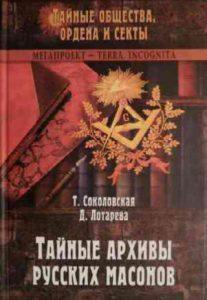 Соколовская Т.О., Лотарёва Д.Д. Тайные архивы русских масонов