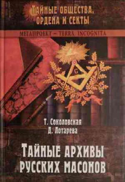Соколовская Т. О., Лотарёва Д. Д. Тайные архивы русских масонов