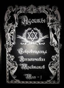 Сокровищница алхимических трактатов