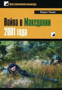 Танев Б. Война в Македонии 2001 года