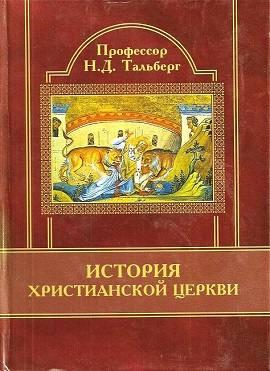 Тальберг Н.Д. История христианской церкви