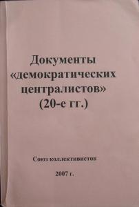 Документы демократических централистов