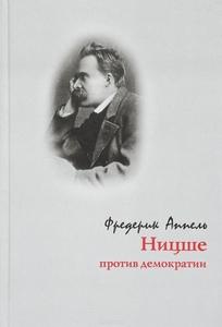 Аппель Ф. Ницше против демократии