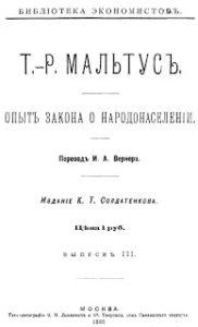 Мальтус Т.Р. Опыт о законе народонаселения