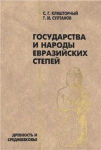 Кляшторный С.Г., Султанов Т.И. Государства и народы евразийских степей: древность и Средневековье