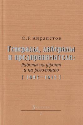Айрапетов О.Р. Генералы, либералы и предприниматели