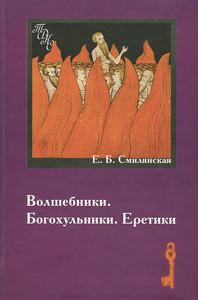 Смилянская Е.Б. Волшебники. Богохульники. Еретики.