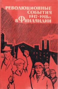 Сюкияйнен И.И. Революционные события 1917-1918 гг. в Финляндии