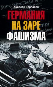 Дорпален А. Германия на заре фашизма