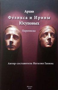 Архив Феликса и Ирины Юсуповых. Переписка.