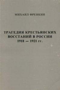 Френкин М.С. Трагедия крестьянских восстаний в России. 1918-1921 гг.