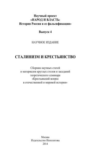 Сталинизм и крестьянство