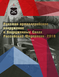 ГРАУ - 2018