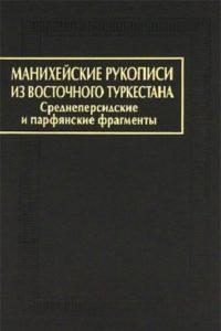 Манихейские рукописи из Восточного Туркестана. Среднеперсидские и парфянские фрагменты.