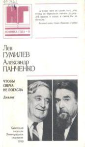 Гумилёв Л.Н., Панченко А.М. Чтобы свеча не погасла