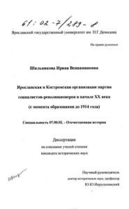 Шильникова И.В. Ярославская и костромская организации партии социалистов-революционеров
