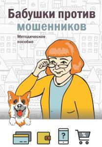 Амеличева Л., Белокрыльцева А. Бабушки против мошенников