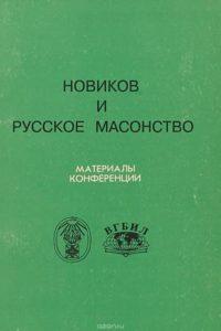 Новиков и русское масонство