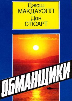 МакДауэлл Д., Стюарт Д. Обманщики