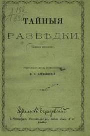 Клембовскiй В.Н. Тайныя развѣдки