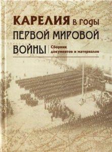 Карелия в годы Первой мировой войны