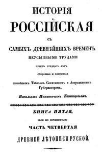 Татищевъ В.Н. Исторiя Россiйская