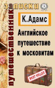 Адамс К. Английское путешествие к московитам