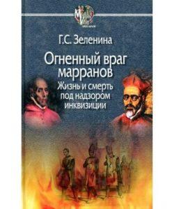 Зеленина Г.С. Огненный враг марранов. Жизнь и смерть под надзором инквизиции.