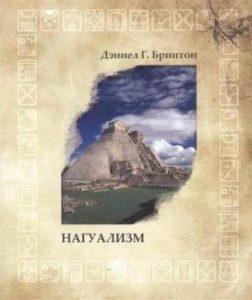 Бринтон Д.Г. Нагуализм