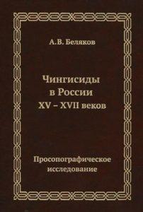 Беляков А.В. Чингисиды в России XV-XVII веков