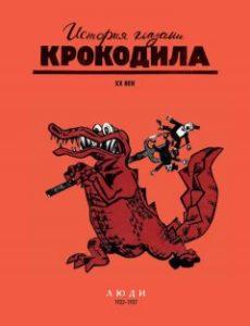 """История глазами """"Крокодила"""". 1922-1937."""