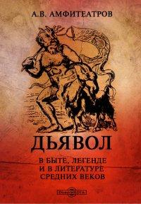 Амфитеатров А. Дьявол в быту, легенде и в литературе Средних веков